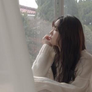 오늘의 온도 - 오늘같은 날 [REC,MIX] Mixed by 양하정